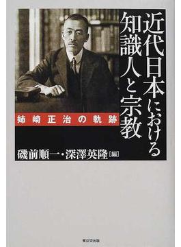 近代日本における知識人と宗教 姉崎正治の軌跡