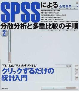 SPSSによる分散分析と多重比較の手順 第2版