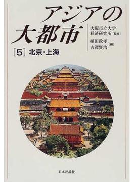 アジアの大都市 5 北京・上海