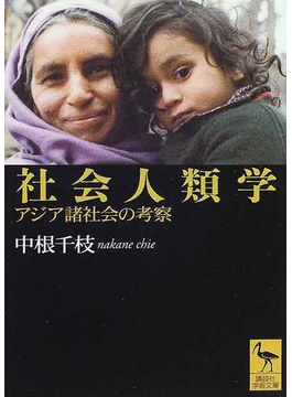 社会人類学 アジア諸社会の考察(講談社学術文庫)