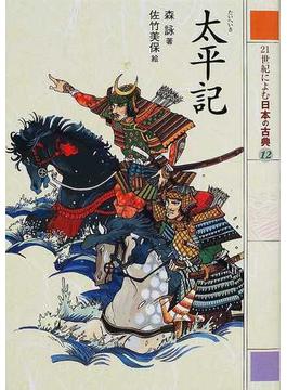 21世紀によむ日本の古典 12 太平記