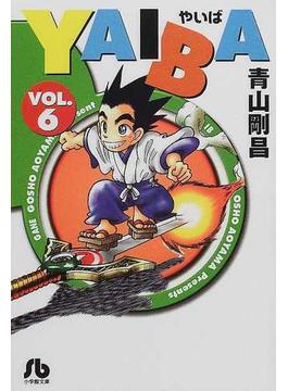 YAIBA 6(小学館文庫)