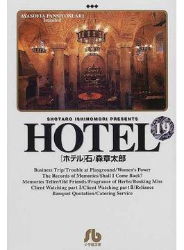 ホテル 19(小学館文庫)