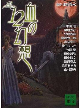 血の12幻想(講談社文庫)