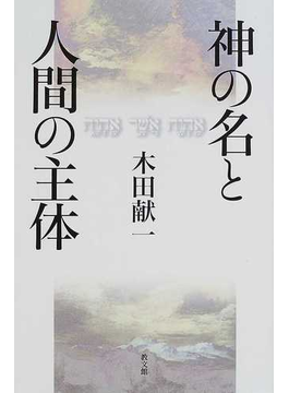 神の名と人間の主体の通販/木田 ...