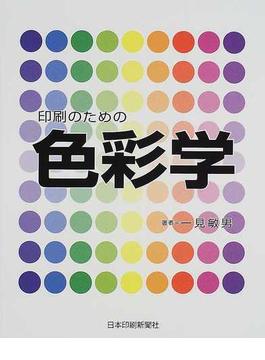 印刷のための色彩学
