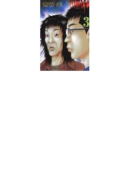 ヒミズ 3 (ヤンマガKC)(ヤンマガKC)