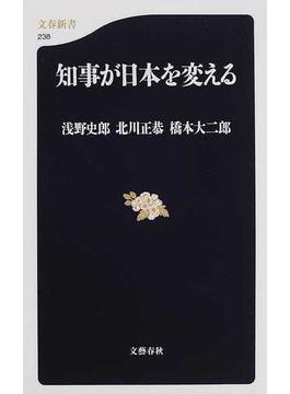 知事が日本を変える(文春新書)