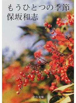 もうひとつの季節(中公文庫)