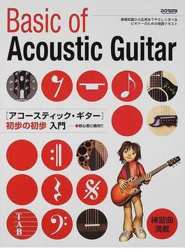 アコースティック・ギター初歩の初歩入門 初心者に絶対!!
