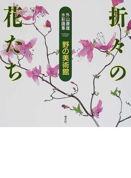 折々の花たち 野の美術館 外山康雄水彩画集