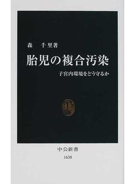 胎児の複合汚染 子宮内環境をどう守るか(中公新書)