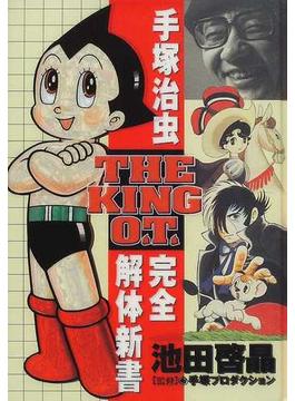 手塚治虫完全解体新書 The king O.T.