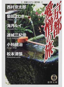 京都愛憎の旅(徳間文庫)