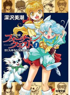 フォーチュン・クエスト 新装版 1 世にも幸せな冒険者たち(電撃文庫)