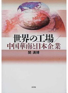 世界の工場/中国華南と日本企業