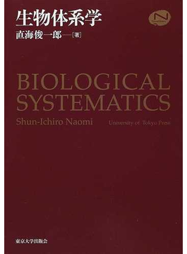 生物体系学の通販/直海 俊一郎 -...