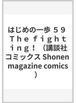 はじめの一歩 The fighting! 59(少年マガジンKC)