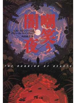 嘲笑う闇夜(文春文庫)