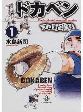 ドカベン プロ野球編1