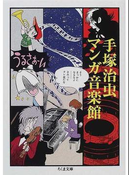 手塚治虫マンガ音楽館(ちくま文庫)