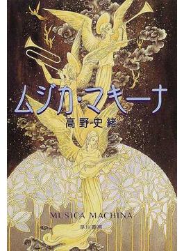 ムジカ・マキーナ(ハヤカワ文庫 JA)