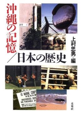 沖縄の記憶/日本の歴史
