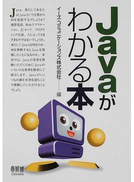 Javaがわかる本