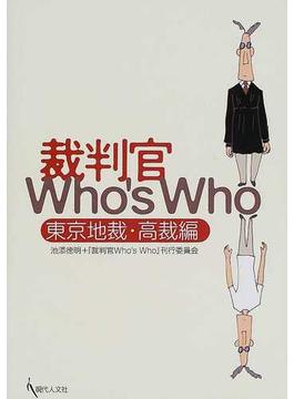 裁判官Who's Who 東京地裁・高裁編