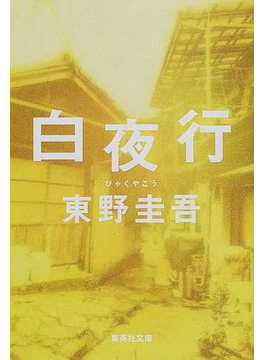 白夜行(集英社文庫)