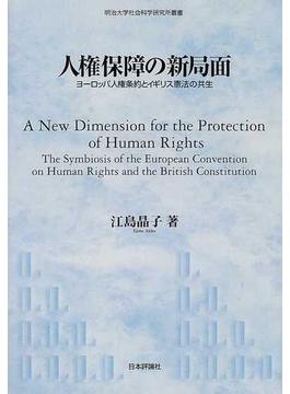 人権保障の新局面 ヨーロッパ人権条約とイギリス憲法の共生