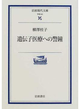 遺伝子医療への警鐘(岩波現代文庫)