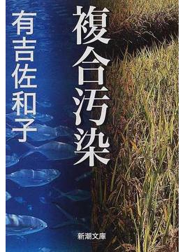 複合汚染 改版の通販/有吉 佐和...