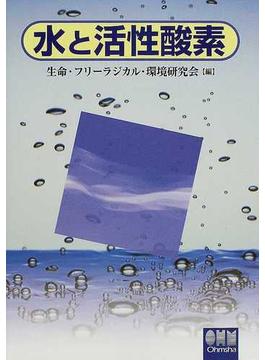 水と活性酸素