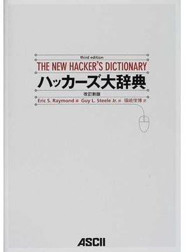 ハッカーズ大辞典 改訂新版