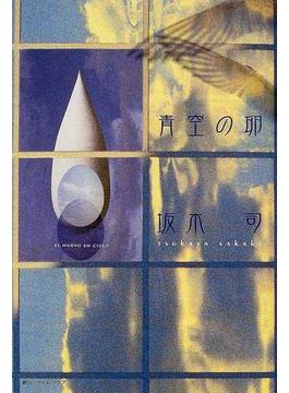 青空の卵(創元クライム・クラブ)
