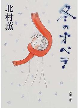 冬のオペラ(角川文庫)