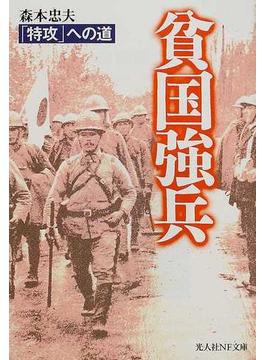 貧国強兵 「特攻」への道(光人社NF文庫)