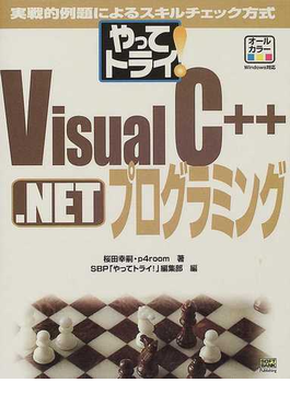 やってトライ!Visual C++.NETプログラミング 実戦的例題によるスキルチェック方式