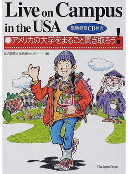 Live on campus in the USA アメリカの大学をまるごと聞き取ろう!