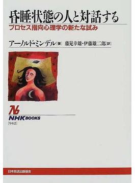 昏睡状態の人と対話する プロセス指向心理学の新たな試み(NHKブックス)