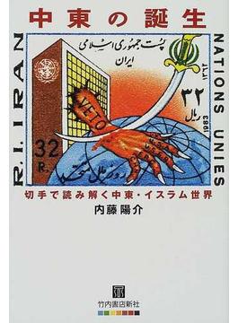 中東の誕生 切手で読み解く中東・イスラム世界