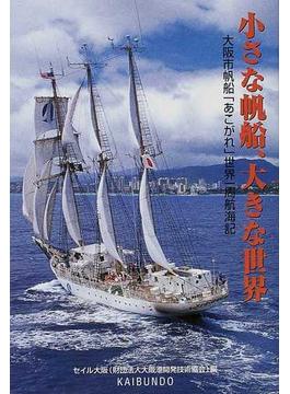 小さな帆船、大きな世界 大阪市帆船「あこがれ」世界一周航海記