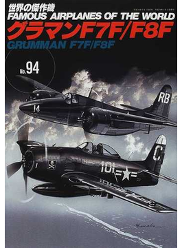 世界の傑作機 No.94 グラマンF7Fタイガーキャット/F8Fベアキャット