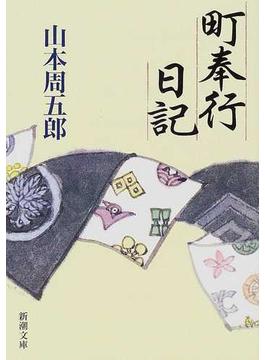 町奉行日記 改版(新潮文庫)