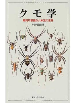 クモ学 摩訶不思議な八本足の世界