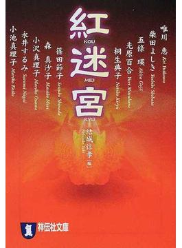 紅迷宮(祥伝社文庫)