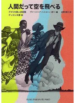 人間だって空を飛べる アメリカ黒人民話集(福音館文庫)