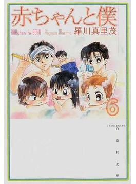 赤ちゃんと僕 第6巻(白泉社文庫)