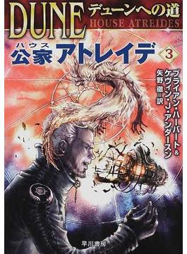 公家アトレイデ 3(ハヤカワ文庫 SF)